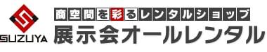 SUZUYA展示会オールレンタル